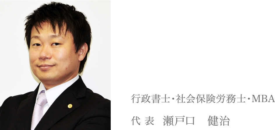 行政書士・社会保険労務士・MBA 代表 瀬戸口健治