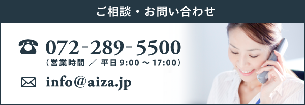 ご相談・お問い合わせ 電話:072-289-5500 メール:info@aiza.jp
