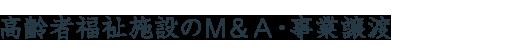 高齢者福祉施設のM&A・事業譲渡