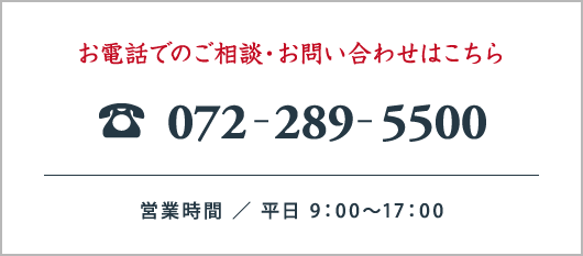 072-289-5500