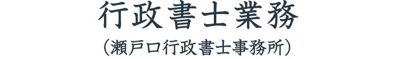 行政書士業務(瀬戸口行政書士事務所)