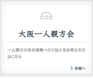 大阪一人親方会/一人親方の労災保険へのご加入をお考えの方はこちら