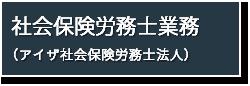 社会保険労務士業務(アイザ社会保険労務士法人)